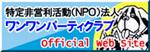 NPO法人ワンワンパーティクラブ