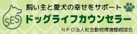 NPO法人社会動物環境整備協会